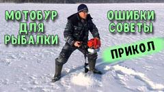 Прикол. Как пользоваться мотобуром на рыбалке.