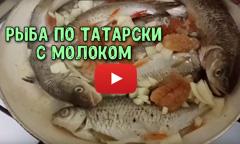 Смотреть рецепт приготовления рыбы по татарски с молоком