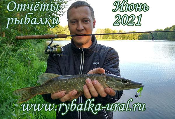 otchety_rybalki_iun_2021_02.jpg